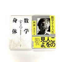 森田真生『数学する身体』岡潔 森田真生 編『数学する人生』2冊セット