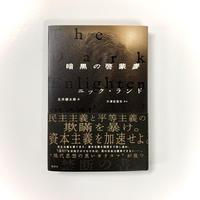 ニック・ランド『暗黒の啓蒙書』