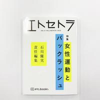 石川優美責任編集『エトセトラ VOL.4』