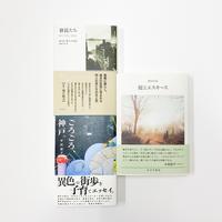 本屋の歩き方vol.2 柴崎友香選 3タイトルセット