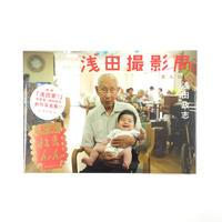 【サイン本】浅田政志『浅田撮影局 まんねん』