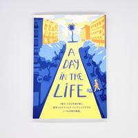 『A DAY IN THE LIFE 7都市・7人の作家が描く新型コロナウイルス・パンデミック下での、いつもの街の物語。』