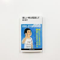 坂口恭平『苦しい時は電話して』