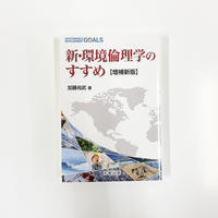 加藤尚武『新・環境倫理学のすすめ【増補新版】』