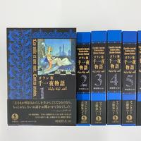 『ガラン版 千一夜物語1~6巻セット』