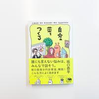坂口恭平『自分の薬をつくる』