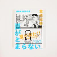 【サイン本】藤岡拓太郎『夏がとまらない』