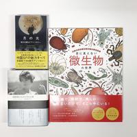 【特典付き】本屋の歩き方vol.1 ドミニク・チェン選 3タイトルセット