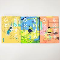 オカヤイヅミ『ものするひと 』全3巻セット