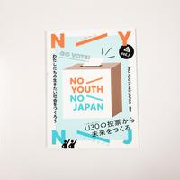 『NO YOUTH NO JAPAN vol.1』