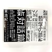 東浩紀『新対話篇』『哲学の誤配』2冊セット