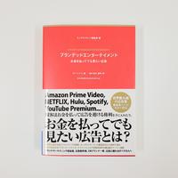 PJ・ペレイラ  鈴木智也 『ブランデッドエンターテイメントお金を払ってでも見たい広告』