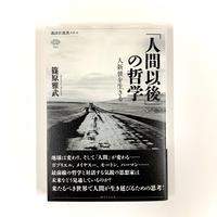 篠原雅武『「人間以後」の哲学 人新世を生きる』