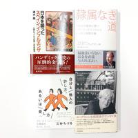 【特典付き】三砂ちづる選書4冊セット