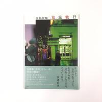 【サイン本】桑島智輝 安達祐実『我旅我行』