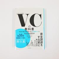 スコット・クポール『VCの教科書』