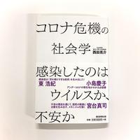 西田亮介『コロナ危機の社会学』