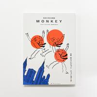 『MONKEY vol.19特集 サリンジャー ニューヨーク』