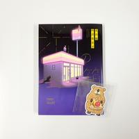 衿沢世衣子『光の箱』×  ステッカー(ピザ) セット