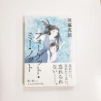 岡藤真依『フォーゲット・ミー・ノット』