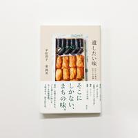 平松洋子 姜尚美『遺したい味』