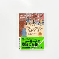 【サイン本】ポール・オースター『ブルックリン・フォリーズ』