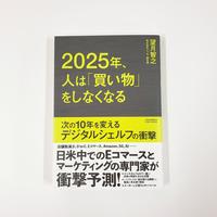 望月智之『2025年、人は「買い物」をしなくなる』