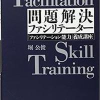 堀 公俊 『問題解決ファシリテーター―「ファシリテーション能力」養成講座』