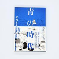 安西水丸『青の時代』