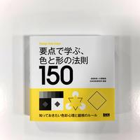 名取和幸 竹澤智美  日本色彩研究所 監修『要点で学ぶ、色と形の法則150』