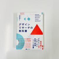 木浦幹雄『デザインリサーチの教科書』