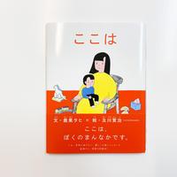 文・最果タヒ 絵・及川賢治『ここは』