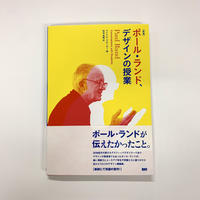 マイケル・クローガー 編『[新版] ポール・ランド、デザインの授業』