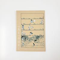 長田結花『一九と一のはなし』