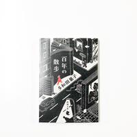 多和田葉子『百年の散歩』