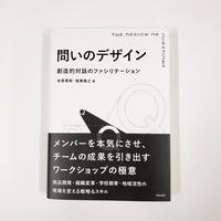 安斎勇樹  塩瀬隆之 『問いのデザイン』