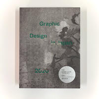 『Graphic Design in Japan 2020』