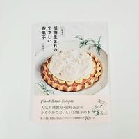 白崎裕子『白崎茶会 植物生まれのやさしいお菓子』
