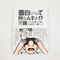 井村光明『面白いって何なんすか!?問題』