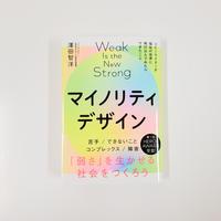 澤田智洋『マイノリティデザイン』