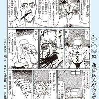 【サイン本】藤岡拓太郎『大丈夫マン 藤岡拓太郎作品集』