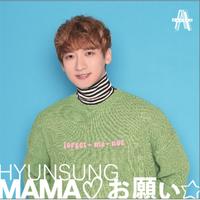CD「MAMAお願い(初回盤)」ヒョンソンver