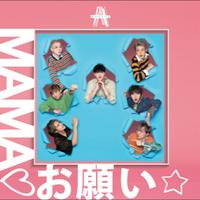 CD「MAMAお願い(通常盤)」