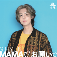 CD「MAMAお願い(初回盤)」シヒョクver