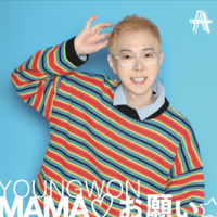 CD「MAMAお願い(初回盤)」ヨンウォンver