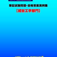 技術士第二次試験 筆記試験合格答案実例集(経営工学部門:2019(令和元)年度)
