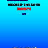 技術士第二次試験 筆記試験合格答案実例集(建設部門-道路:2019(令和元)年度)