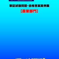 技術士第二次試験 筆記試験合格答案実例集(農業部門:2019(令和元)年度)