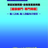 技術士第二次試験 筆記試験合格答案実例集(建設部門-施工計画:2013(平成25)年度)