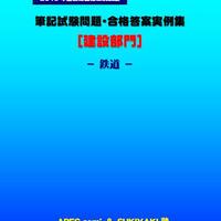 技術士第二次試験 筆記試験合格答案実例集(建設部門-鉄道:2019(令和元)年度)